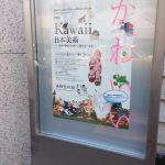 Kawaii和の美